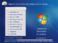 电脑公司 Ghost Win10 64位 纯净版 2016.10