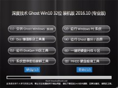 ��ȼ���Ghost Win10 32λ װ��� V2016.10(���輤��)