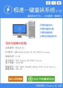 极速一键重装系统 v1.6
