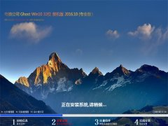 电脑公司Ghost Win10 x32 免费装机版2016.10月(无需激活)