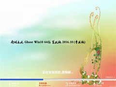 雨林木风Ghost Win10 64位 新机装机版V2016年10月(永久激活)