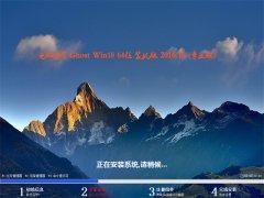 电脑公司Ghost Win10 x64 增强装机版v2016.10(永久激活)