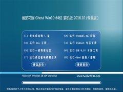 番茄花园Ghost Win10 (X64) 大神装机版V2016.10月(绝对激活)