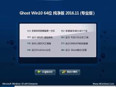 电脑店Ghost Win10 X64 安全纯净版v201611(激活版)