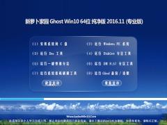 新萝卜家园Ghost Win10 (X64) 完美纯净版v2016.11月(激活版)