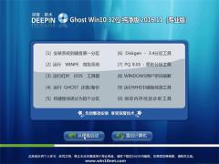深度技术Ghost Win10 X32位 安全纯净版V201