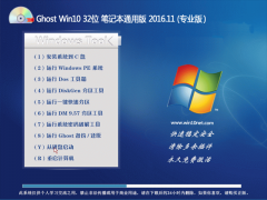 大白菜Ghost Win10 (32位) 笔记本通用版2016.11月(完美激活)