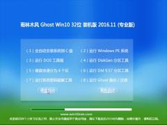 雨林木风Ghost Win10 X32位 标准装机版2016v11(永久激活)