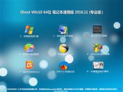 系统之家Ghost Win10 X64位 笔记本通用版2016年11月(免激活)