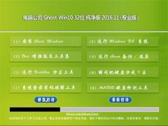 电脑公司Ghost Win10 x32位 收藏纯净版v2016年11月(无需激活)