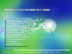 番茄花园Ghost Win10 x64位 新机纯净版2016年11月(自动激活)