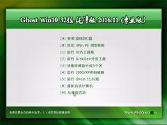 技术员联盟Ghost Win10 x32位 抢先纯净版V2016.11月(绝对激活)