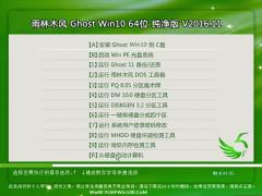 雨林木风Ghost Win10 (64位) 稳定纯净版V20