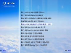 u大师u盘启动盘制作工具v5.5多功能版