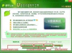 绿叶u盘启动盘制作工具V3.5增强版