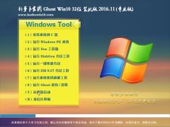 新萝卜家园Ghost Win10 (X32) 经典极速版v201611(激活版)