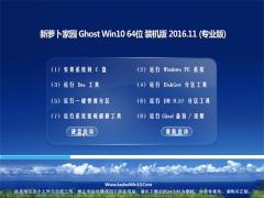 新萝卜家园Ghost Win10 (64位) 旗舰稳定版V201611(完美激活)