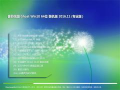 番茄花园Ghost Win10 x64位 安全通用版v2016.11(激活版)