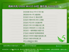 雨林木风Ghost Win10 X64 极速通用版v2016年11月(绝对激活)