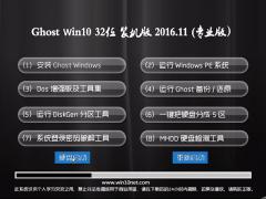 老毛桃Ghost Win10 (32位) 专业版v2016.11(永久激活)