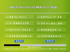 电脑公司Ghost Win10 x32 专业版V201611(完美激活)
