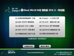 深度技术Ghost Win10 (64位) 专业版v2016年11月(免激活)