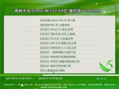 雨林木风Ghost Win10 X64 专业版v2016.11月(绝对激活)