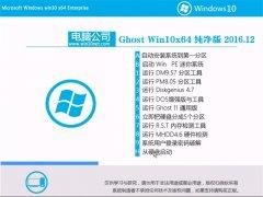 电脑公司Ghost Win10 x64 推荐纯净版2016v1