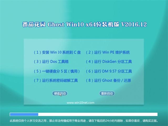 番茄花园Ghost Win10 x64位 娱乐装机版V201612(自动激活)