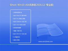 技术员联盟Ghost Win10 X64位 超纯纯净版20