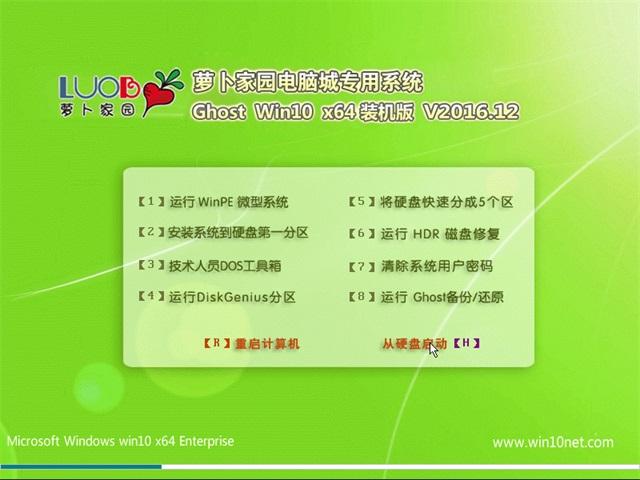 新萝卜家园Ghost Win10 x64 纯净装机版2016年12月(完美激活)