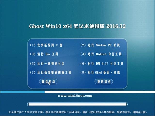 系统之家Ghost Win10 X64位 笔记本通用版v2016年12月(永久激活)