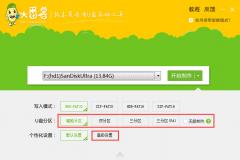 大番薯u盘启动盘制作工具v5.3免费安装版