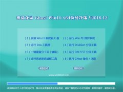 番茄花园Ghost Win10 64位 特别纯净版2016.12月(自动激活)