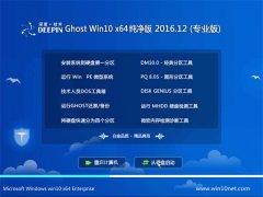 深度技术Ghost Win10 X64位 最新纯净版v201612(自动激活)