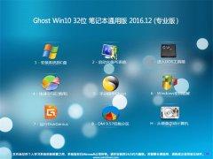 999宝藏网Ghost Win10 32位笔记本通用版2016年12月(无需激活)
