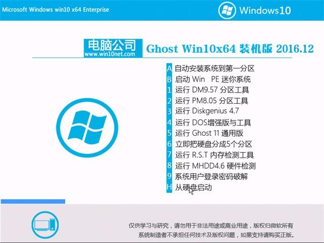 电脑公司Ghost Win10 X64 官方标准版2016年12月(免激活)