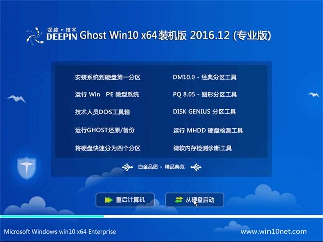 深度技术Ghost Win10 x64 旗舰稳定版2016.12(自动激活)