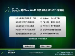 深度技术Ghost Win10 (X32) 优化精简版V2016.12月(自动激活)