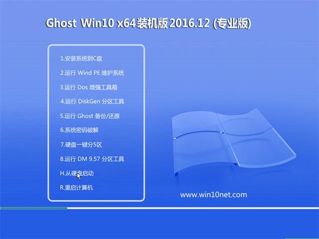 中关村Ghost Win10 x64位 专业版 2016.12月(自动激活)