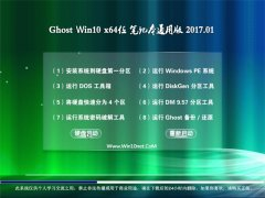999宝藏网Ghost Win10 x64 笔记本通用版2017年01月(绝对激活)