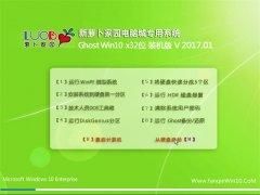 新萝卜家园Ghost Win10 (X32) 推荐装机版2017v01(永久激活)