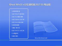 技术员联盟Ghost Win10 32位 通用装机版v201701(永久激活)
