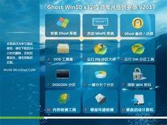 系统之家Ghost Win10 X32位 鸡年元旦贺岁版V2017(免激活)
