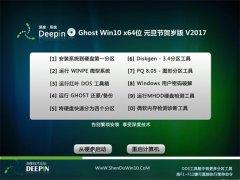 深度技术Ghost Win10 X64位 元旦节贺岁版V2017(免激活)