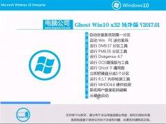 电脑公司Ghost Win10 X32 增强纯净版2017.01(自动激活)