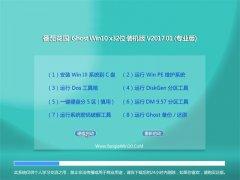 番茄花园Ghost Win10 x32位 新机装机版2017V01(自动激活)