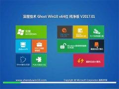 深度技术Ghost Win10 x64 完美纯净版2017v01(完美激活)
