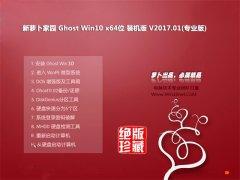 新萝卜家园Ghost Win10 (X64) 电脑城装机版V201701(永久激活)