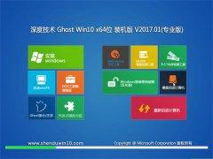 深度技术Ghost Win10 X64安全通用版V201701(完美激活)